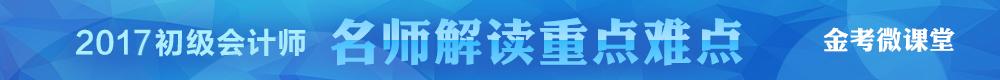 2017初级会计师金考微课堂