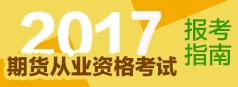 2017年期货从业资格考试报考指南